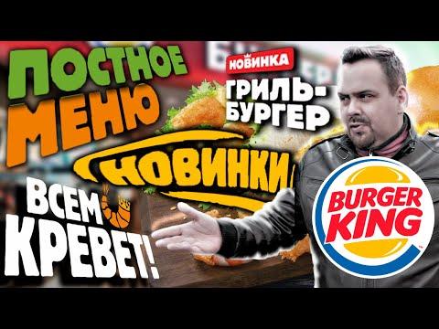 Видео: Новинки Burger King / Они сделали это! (март 2020)