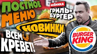 Новинки Burger King / Они сделали это! (март 2020)