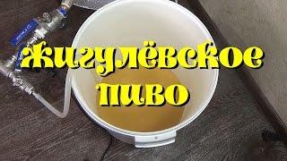 🍺Жигулевское пиво в мешке🍺 Быстрая варка🍻