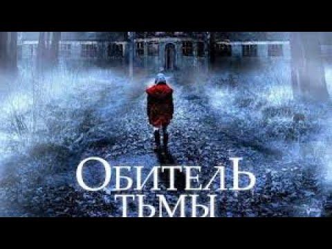 ФИЛЬМ УЖАСОВ БЛОГЕР ОБИТЕЛЬ ТЬМЫ ТРИЛЛЕР КИНО НОВИНКА 2020 - Ruslar.Biz