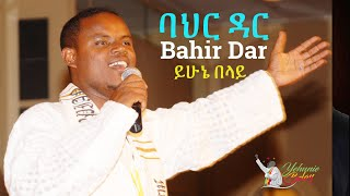 "Yehunie Belay - ""BAHIR DAR"" New Music Video 2013"