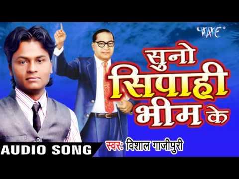 जय भीम बोला ना | Jay Bhim Bola Na | Suno Sipahi Bhim Ke | Vishal Gajipuri | Bhojpuri Song