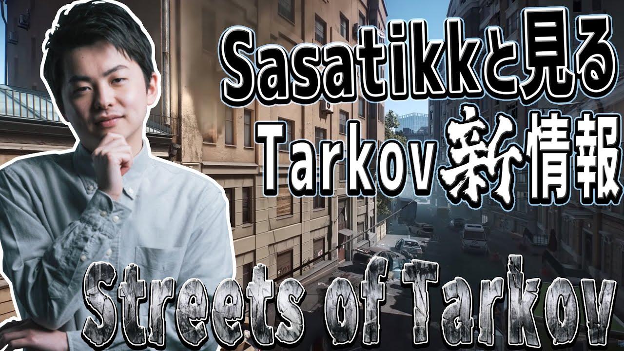 Tarkovの新情報きたぞ~ 見ながら色々語るw - Escape from Tarkov