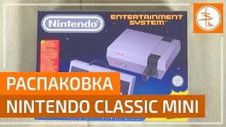 Nintendo Classic Mini - распаковка новинки
