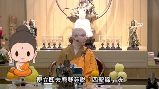 佛法十分鐘 第220集 苦集滅道 (上) —— 與肥膏拜拜的啟示