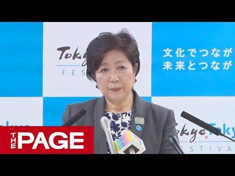 東京都・小池知事が午後2時から定例会見(2019年6月28日)