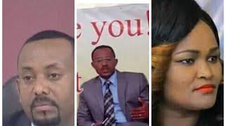 Ethiopia Amharic breaking news