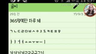 ღ당아 ]   폰트추천 / 365 행복한 하루체