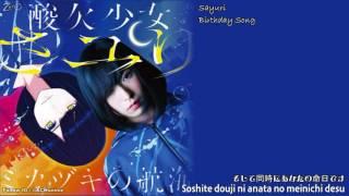 酸欠少女 さユり Sayuri Birthday Song Romaji Kanji Lyrics Full