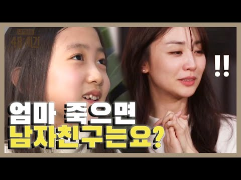 48hours 박하선, '남자친구' 질문에 당황! (결혼 축하♥) 170111 EP.7