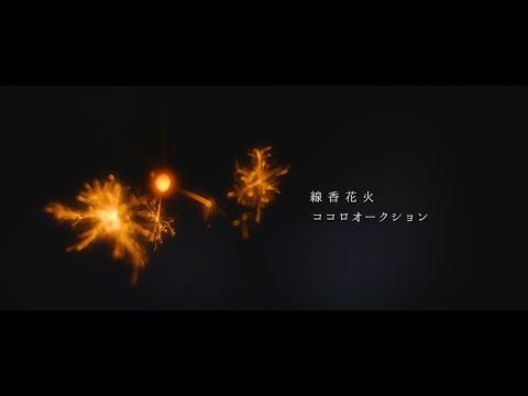 ココロオークション「線香花火」【第四話】Music Video