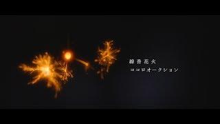 ココロオークション「線香花火」Music Video