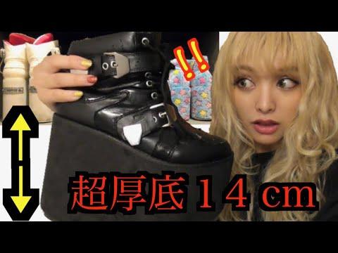 超厚底こんな靴初めてみた持ってる靴17足紹介