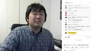 第四十八回 クラリネット 雑談&演奏 生放送