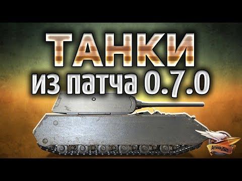 ТАНКИ из патча 0.7.0 - Вспоминаем прошлое World Of Tanks
