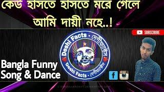 Bangla Funny Song & Dance    2017    কেউ হাসতে হাসতে মরে গেলে আমি দায়ী নহে..!