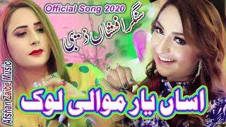 Asan Yar Mawali Lok By | Singer Afshan Zaibe | New Official Song 2020