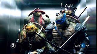 لا تفوتوا مشاهدة فيلم Teenage Mutant Ninja Turtles لأول مرة على الشاشة..