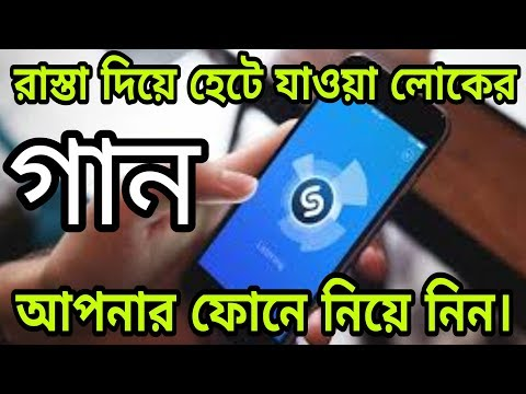 How To Bring Others Phone Songs On Your Phone | অন্যের ফোনের গান কিভাবে ...