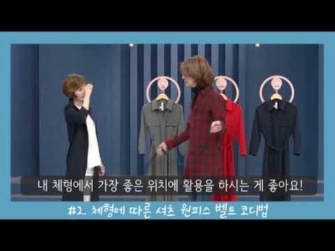 김성일의 스타일링- 셔츠 원피스 코디, 셔츠 원피스 벨트 코디, 2019 샌들 트렌드. 컬러조합 꿀팁!