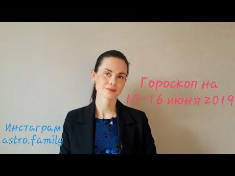 ГОРОСКОП на 10 -16 ИЮНЯ 2019 года. БЛАГОПРИЯТНЫЕ даты.