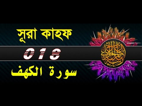 Bangla Quran Translation Pdf