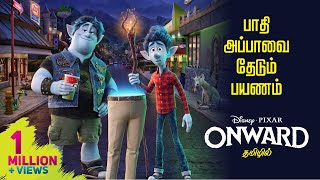 Onward - Tamil Dubbed - Disney Full Movie