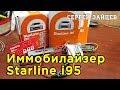 Поделки - Иммобилайзер Starline i95 - Обзор и Установка от Автоэлектрика Сергея Зайцева
