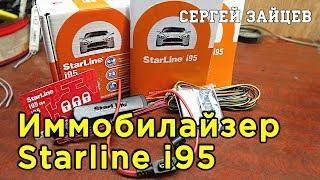 Иммобилайзер Starline i95 - Обзор и Установка от Автоэлектрика Сергея Зайцева