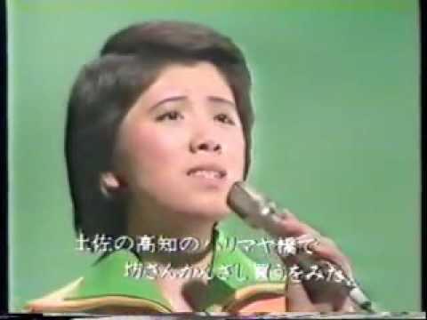 南国土佐を後にして 森昌子 Nangokutosawo Atonisite Masako Mori