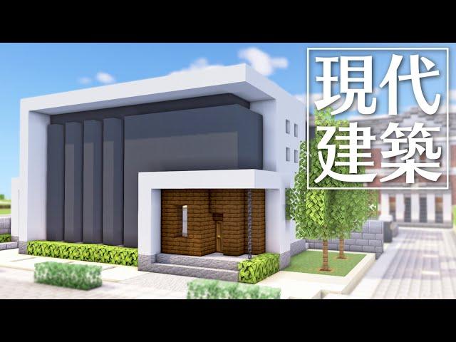 【Minecraft】現代建築をつくる|今クラ+ #3