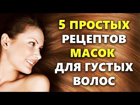 Маски для волос от выпадения для густоты волос в домашних условиях