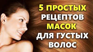 5 РЕЦЕПТОВ Маски для густоты волос в домашних условиях