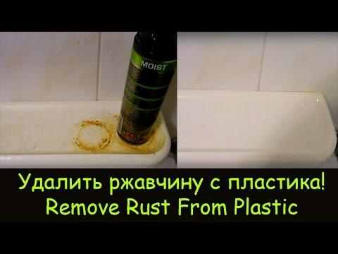 24 как отмыть пластик от ржавчины - how remove rust from plastic