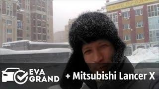 Автоковрики Eva Grand для Mitsubishi Lancer X! Отзыв клиента(Отзыв владельца Mitsubishi Lancer X на автоковрики Eva Grand нового поколения! ☆ВЫБЕРИ АВТОКОВРИКИ ▻http://автоковрики-..., 2017-01-05T15:53:01.000Z)