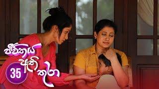 Jeevithaya Athi Thura | Episode 35 - (2019-07-01) | ITN Thumbnail