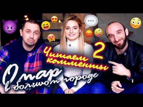 """Омар, Олег и Ася отвечают на комментарии к сериалу """"Омар в большом городе"""" 2 часть"""
