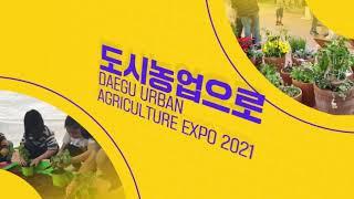 제 9회 대구도시농업박람회
