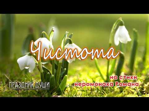 Чистота. Песня на стихи иеромонаха Романа. Праздник души