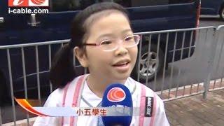 【學校水機或含鉛】學童回應有驚有唔驚