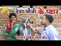 || COMEDY VIDEO || देवर भौजी के प्यार || Bhojpuri Comedy Video |MR Bhojpuriya