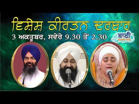 Live-Now-Shaheedi-Deewan-Jamnapar-Delhi-03-Oct-2021