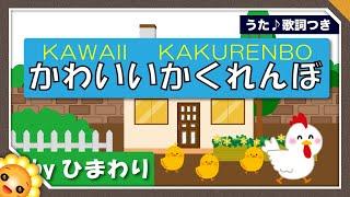 かわいいかくれんぼ byひまわり(?ヒヨコがね、お庭でぴょこぴょこかくれんぼ)歌詞付き|童謡|KAWAII KAKUEWNBO|Cute Hide and Seek