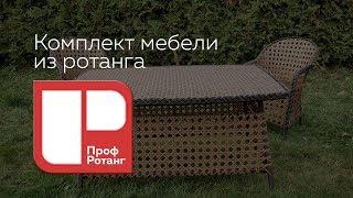 Комплект мебели из ротанга, для дома, дачи, ресторана или кафе(, 2017-10-26T08:39:16.000Z)