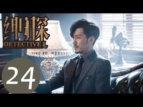 【ENG SUB】《绅探 Detective L》End EP24——主演:白宇,尤靖茹,季晨,何涌生,董维嘉