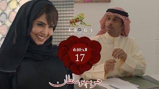 مسلسل حريم بوسلطان ـ الحلقة - 17