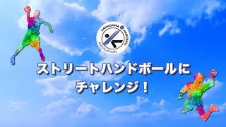 ストリートハンドボールにチャレンジ‼️神奈川