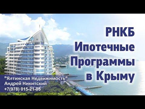 РНКБ Ипотечные Программы в Крыму | Взять Квартиру в Ипотеку Крым +7(978) 015-21-05 Андрей Никитский.