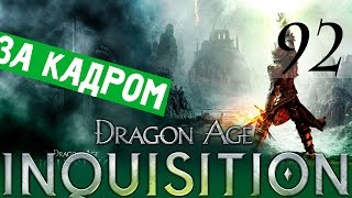 видео Dragon Age: Inquisition - Искусные руки как открыть?