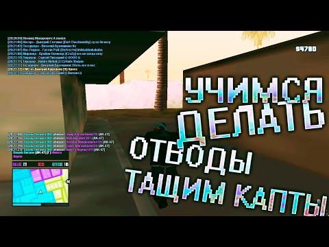 УЧИМСЯ ДЕЛАТЬ ОТВОДЫ MTA/SAMP + КАПТЫ